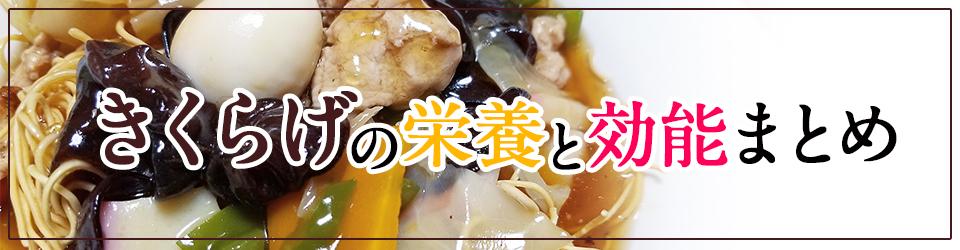 純国産キクラゲの栄養と効能