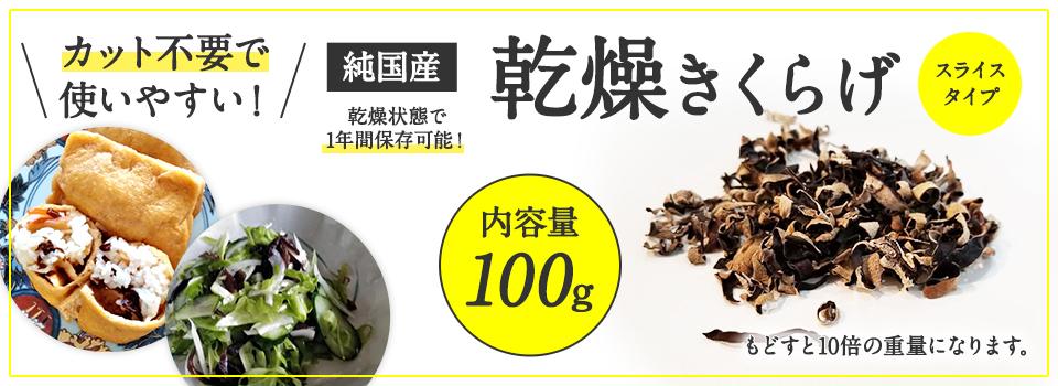 カット不要で使いやすい!緑工房の純国産乾燥きくらげスライス 内容量100g