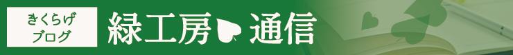 緑工房の緑日報