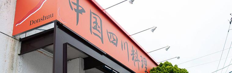 中国四川料理ドンシューの外観写真