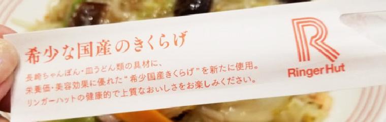 リンガーハットの長崎ちゃんぽんに国産きくらげが使われている