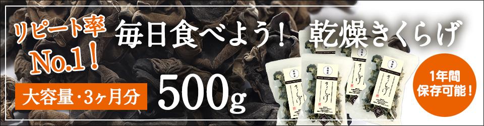 純国産乾燥きくらげ500g