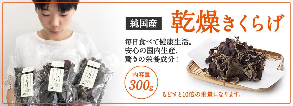 純国産乾燥キクラゲ300gメインイメージ