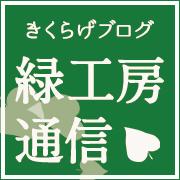 鳥取県産純国産きくらげの緑工房公式ブログ緑工房通信