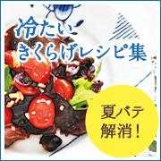 キクラゲのレシピ集